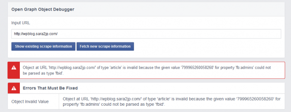 「Object at URL 'http://wpblog.sara2jp.com/' of type 'article' is invalid because the given value 'xxxxxxxxxxxxxxx' for property 'fb:admins' could not be parsed as type 'fbid'.」